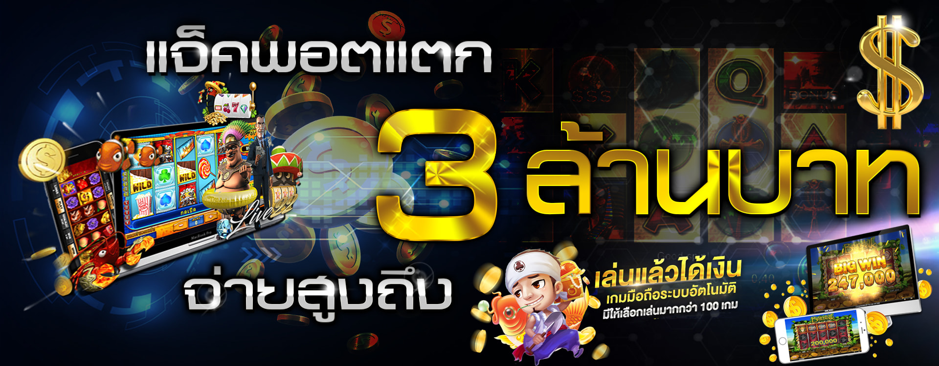 เกม_banner_1_optimized