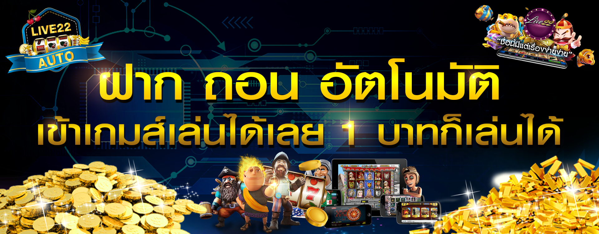 เกม_banner_2_optimized