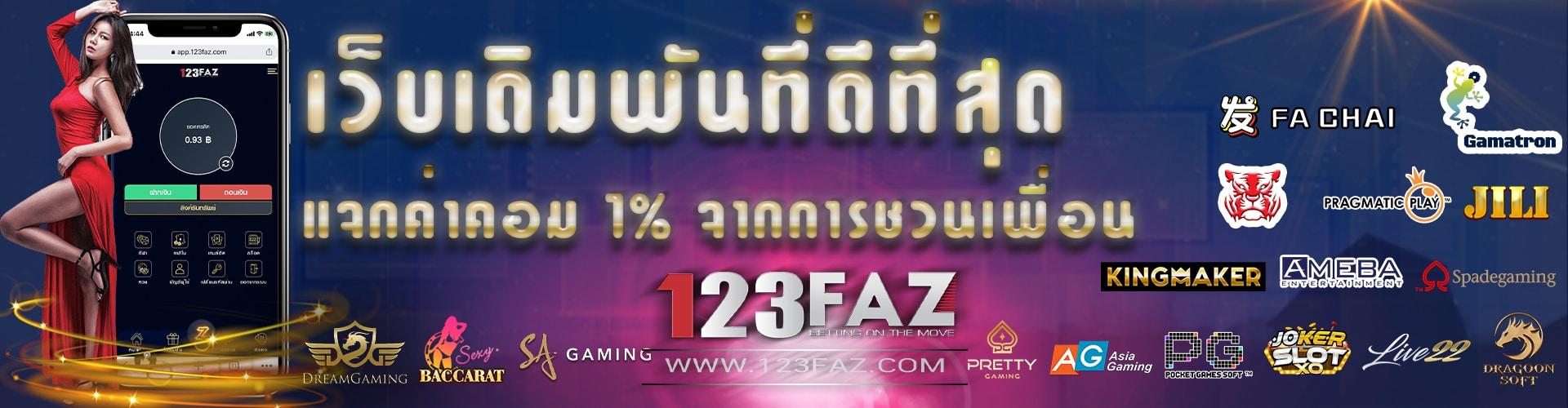 123faz SL-1