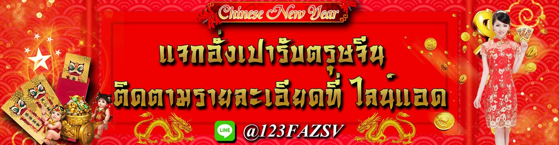 SL -China